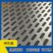 惠州圖案孔沖孔網鈦板沖孔網廠家推薦鋼板網