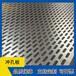 東莞重型沖孔網鈦板沖孔網定制供應鍍鋅鋼板網