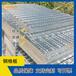 茂名鍍鋅鋼格板熱鍍鋅溝蓋板公路排水篦子廠家