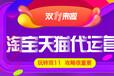 鄭州淘寶代運營公司鄭州淘大電商托管
