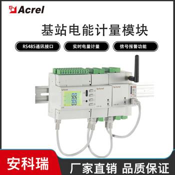 安科瑞计量仪表DTSD1352-6S1D用电监测终端5G智慧用电