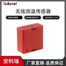 小型无线测温传感器ATE100M安科瑞品质优良图片