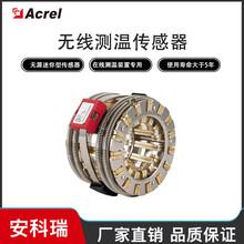 安科瑞铜排无源测温装置ATE400,小型无线测温传感器信誉保证图片