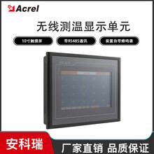 配电室测温系统ATP0077寸触摸屏开关柜在线监测装置图片
