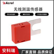 小型无线测温传感器ATE100规格齐全电气测温厂家安科瑞图片