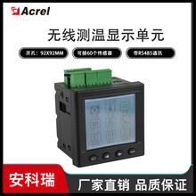 安科瑞铜排在线测温装置ARTM-Pn,小型无线测温传感器信誉保证图片
