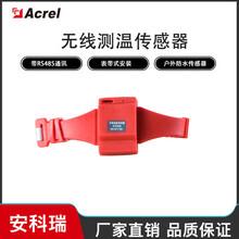 ATE100母排测温装置,迷你无线测温传感器安科瑞服务周到图片