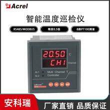 智能温度巡检仪ARTM-8温度精度0.5适用于开关柜变压器等场合测温图片