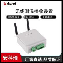 ATC600收发器Modbus协议可接收240个传感器温度数据图片
