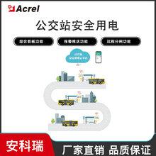 公交站安全用電云平臺智慧安全用電APP