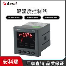 智能溫濕度控制器WHD72-11數字式溫濕度控制器485通訊綜合管廊圖片