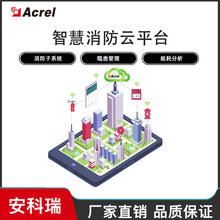 智慧消防管理云平臺AcrelCloud-6800智慧用電管理系統安科瑞
