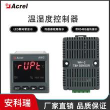 WHD48-11智能型溫濕度控制器加熱升溫除濕鼓風降溫安科瑞圖片