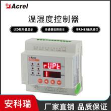 WHD20R-11智能型溫濕度控制器加熱除濕故障指示安科瑞圖片