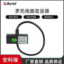 羅氏線圈電流變送器BR-AI200-1000A線圈電流傳感器安科瑞圖片