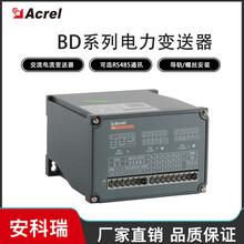 電流變送器BD-3I3變送輸出4-20mA或0-5VDC信號安科瑞圖片
