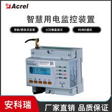 火災監控裝置ARCM300T-Z-4G剩余電流報警精度1級MODBUS安科瑞圖片