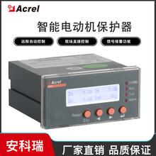 智能电动机保护器ARD2F-100/M+90L模拟量4-20mA漏电保护安科瑞图片