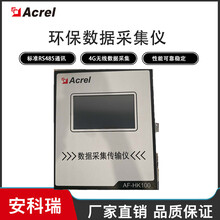 AF-HK100/4G數據采集儀污染源在線自動監控4G通訊安科瑞圖片