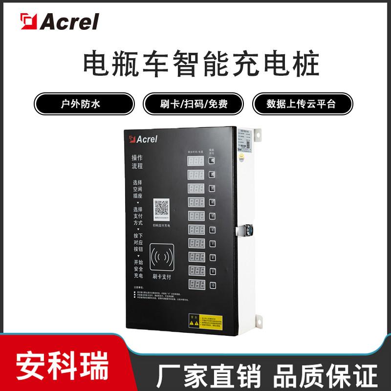 ACX10A-YHW/K电动车智能充电桩漏电保护刷卡扫码10路充电安科瑞