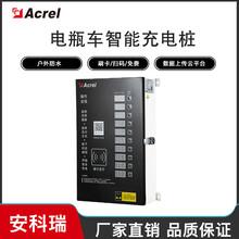 ACX10A-YHW/K电动车智能充电桩漏电保护刷卡扫码10路充电安科瑞图片