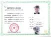 江蘇考到的三本全國房地產經紀人證和協理證出租,地區不限