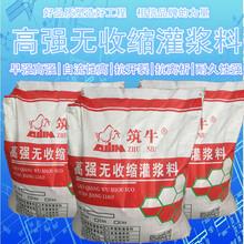 北京水泥基高強灌漿料廠家生產cgm灌漿料c60灌漿料筑牛牌圖片