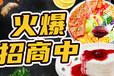 丼島日式燒肉飯加盟優勢