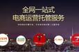 鄭州淘寶代運營-鄭州天貓代運營-你身邊的網店托管服務專家