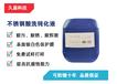 冰箱把水不銹鋼鈍化液工藝展示防銹