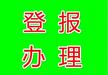 云南日报公告声明登报电话
