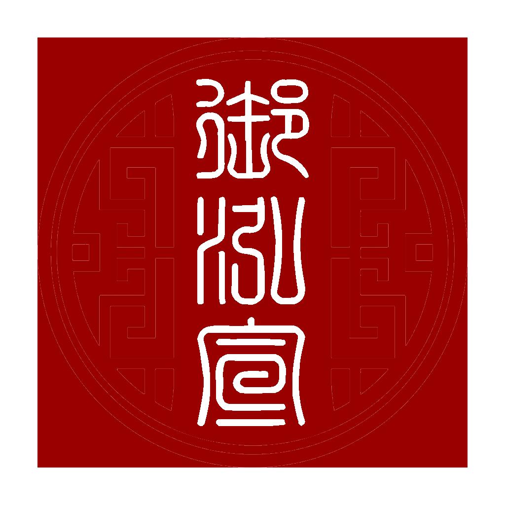 北京御泓宣文物鉴定有限公司