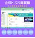 金蝶KIS云商贸版V9.0采购销售仓存资金财务记账管理ERP电脑软件