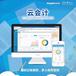 金蝶精斗云会计在线ERP会计代理记账软件财务管理软件网络升级版