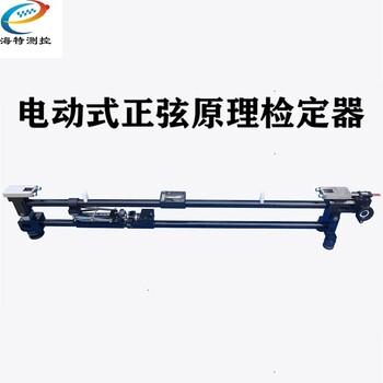 1435mm标准轨距尺检定器轨距尺标准器电动式正弦原理检定器