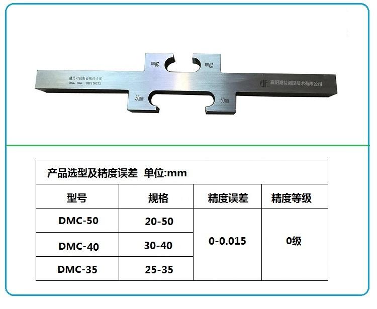 辙叉心轨断面限位卡规铁路辙叉心轨断面卡规DMC-50限位卡规
