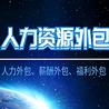 为天津各大企业提供劳务派遣人力资源外包服务
