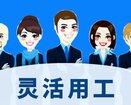 为北京各大企业提供人力资源外包劳务派遣服务图片