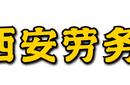 为西安企业提供劳务派遣,灵活用工,劳务外包服务图片