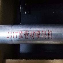 枣庄线缆手持喷码机批发价格图片