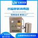 內置紫外線消毒器水箱自潔消毒器廠家