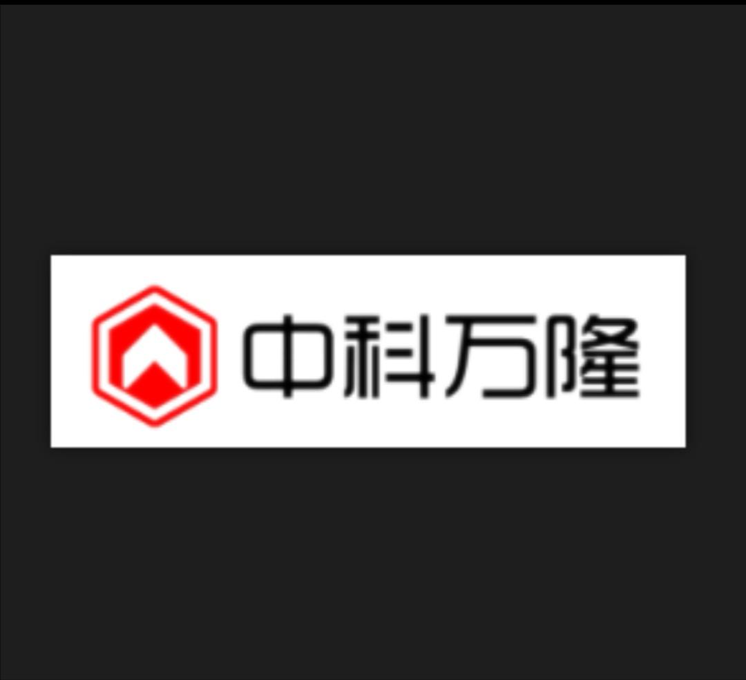 北京中科萬隆科技有限公司