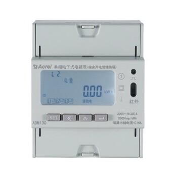预付费电表宿舍用电管理终端ADM130