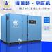 博萊特空氣壓縮機激光行業配套空壓機螺桿式空壓機