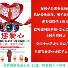 中国移动关爱儿童防走失公益行,儿童电话手表免费送图片