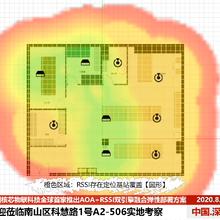 國內量產藍牙AOA高精度定位設備圖片