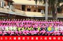 惠州集体照大合影拍摄,惠东合影台阶站架租赁图片