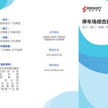 太原停車設備價格_太原停車場收費系統促銷價格圖片