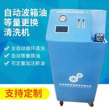 自动变速箱换油清洗机图片