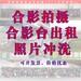 大合照拍摄团体照集体照会议合影广州东莞深圳